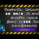 How to Earn Bitcoin Bitmining24.ru in Tamil | Tamil Online Jobs