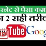 #Make Money Online – Make Money By Internet At Home Hindi 2017