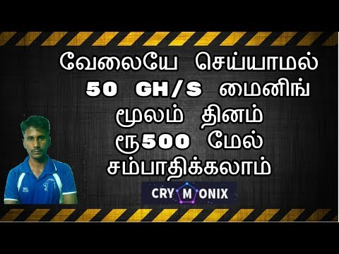 How To Earn | BITCOIN | LITECOIN | DOGECOIN | ETHEREUM | DOLLAR | in Tamil | Tamil Online Jobs
