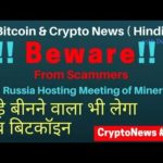ICO SCAM || Mining meeting in Russia || Why Bitcoin Up And Down || Bitcoin News