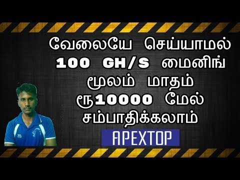How To Earn | Dollar | Bitcoin | Dogecoin | Litecoin | apextop.cc | in Tamil | Tamil Online Jobs