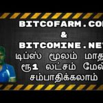 How To Earn Bitcoin | Bitcofarm.com | Bitcomine.net | 1ink.cc | Tips In Tamil | Tamil Online Jobs