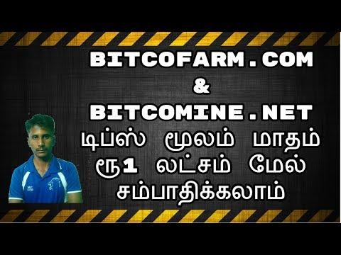 How To Earn Bitcoin | Bitcofarm.com | Bitcomine.net | 1ink.cc | Tips In Tamil | Tamil Online Jobs