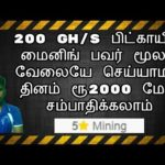 How To Earn Bitcoin Mining 5smining.com In Tamil | Tamil Online Jobs
