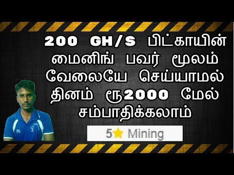 How To Earn Bitcoin Mining 5smining.com In Tamil   Tamil Online Jobs