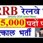 Railway jobs 2018 latest news today 65000 vacancies notification opening – apply online-piyush goyal