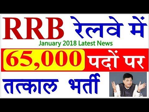 Railway jobs 2018 latest news today 65000 vacancies notification opening - apply online-piyush goyal