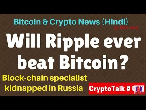 Will Ripple Ever Beat Bitcoin,Bitcoin Block-Chain || Latest Crytocurrency News 2018