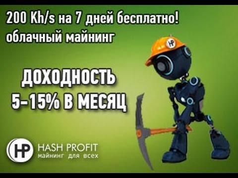 Hash Profit - эффективный майнинг криптовалют!