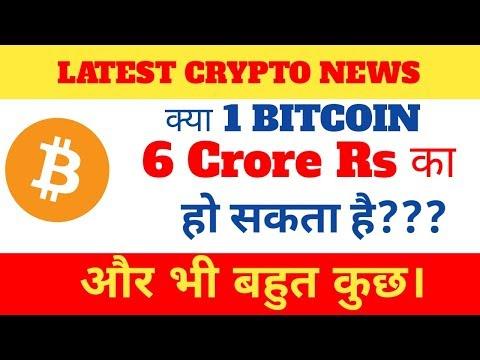 Latest Crypto News:kya bitcoin hoga 6 crores ka,telegram ico release date,cryptorubble release date