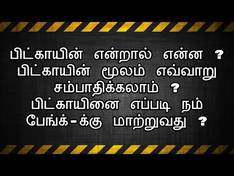 What Is The Bitcoin In Tamil | Tamil Online Jobs