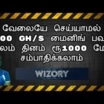 How To Earn | Bitcoin | Dogecoin | Dollar | Litecoin | wizory.cc | in Tamil | Tamil Online Jobs