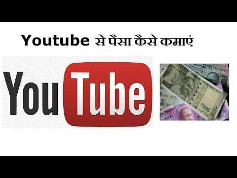How to Make money with Youtube Online in Hindi - Easy Ways