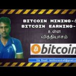 Bitcoin Mining Sites VS Bitcoin Collect Sites | Tamil Online Jobs