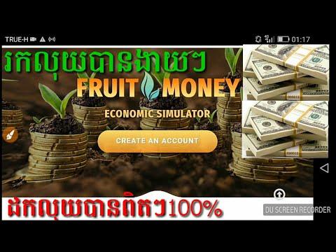 របៀបរកលុយ/How To Make money on Fruit Money/How To Make money OnLine