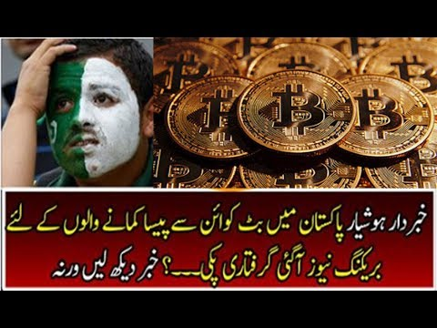 Pakistan News Today  Breaking Sad News For Pakistanis Who Earn From Bitcoins | Bitcoins Ban In Pak