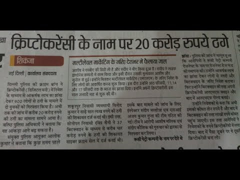Bitcoin Scam in Delhi क्रिप्टोकररेन्सी के नाम पर २० करोड़ ठगे HRF petro scam
