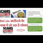 BitCoin fraud scam in India