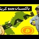 Pakistan Ban Bitcoin : Crpto SCAM WARNING Pakistan # urdu/hindi (2018)