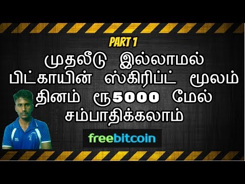 How To Earn Free Bitcoin | Freebitco.in | in Tamil | Tamil Online Jobs