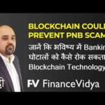 PNB and Nirav Modi Scam, Blockchain in Banking, What is LoU in Hindi?