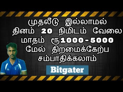How to Earn Bitcoin | bitgater.com | in Tamil | Tamil Online Jobs