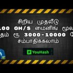 How to Earn Bitcoin | youhash.net | in Tamil | Tamil Online Jobs