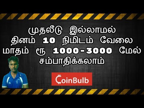 How to Earn Bitcoin | Coinbulb.com | in Tamil | Tamil Online Jobs