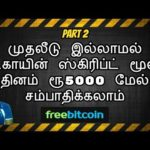 How to Earn Bitcoin | Freebitco.in Script 2018 | in Tamil | Tamil Online Jobs
