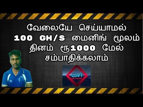 How to Earn | Bitcoin | Litecoin | Dogecoin | Dollar | Dasmine.cc | in Tamil | Tamil Online Jobs