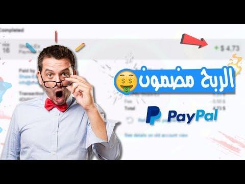 اربح 5 دولار يوميا من الانترنت بكل سهولة | Make Money Online