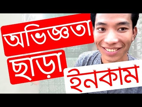 Make Money Online while Sleeping Bangla | Android Apps Students Jobs Income In Bangladesh