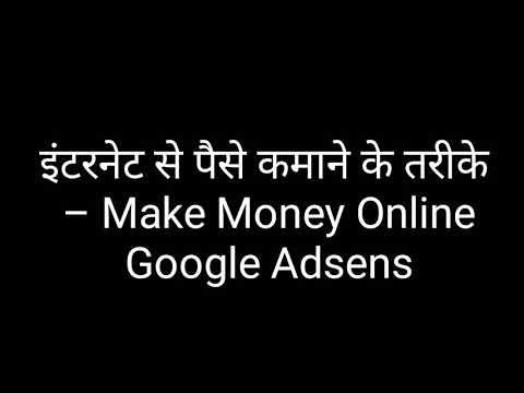 इंटरनेट से पैसे कमाने के तरीके – Make Money Online   /google adsens