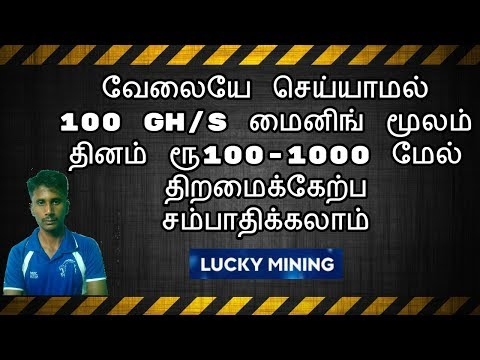 How to Earn | DOLLAR | DOGECOIN | LITECOIN | BITCOIN | seeneve.cc | In Tamil | Tamil Online Jobs