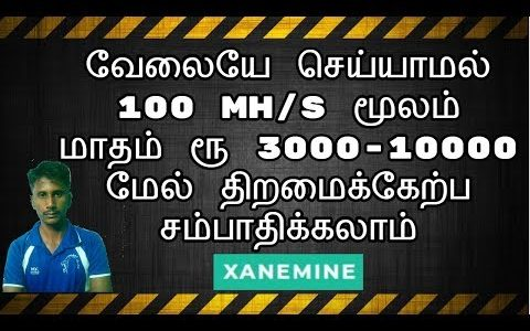 How To Earn   BITCOIN   LITECOIN   DOGECOIN   DASH   REDDCOIN   xanemine.com   in Tamil