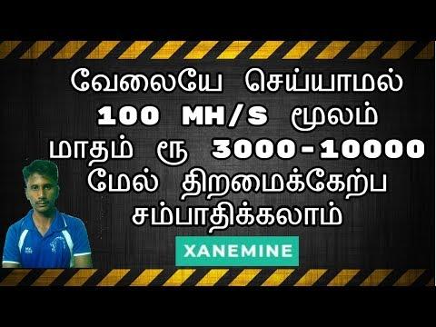 How To Earn | BITCOIN | LITECOIN | DOGECOIN | DASH | REDDCOIN | xanemine.com | in Tamil