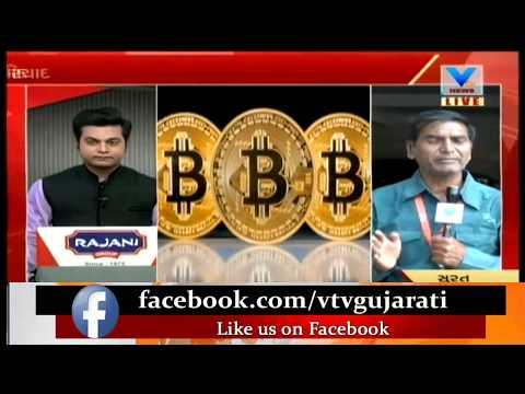 Surat BitCoin Scam: Builder Sailesh Bhatt complained PMO Office & CBI in Rs17 Cr Cheating Case | Vtv