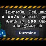 How to Earn | Bitcoin | Litecoin | Dogecoin | Puzmine.com | in Tamil | Tamil Online Jobs