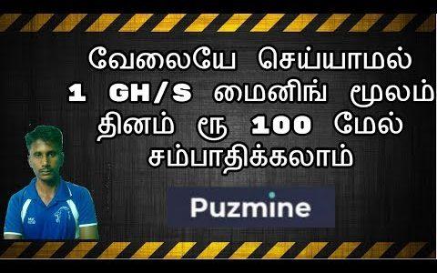 How to Earn   Bitcoin   Litecoin   Dogecoin   Puzmine.com   in Tamil   Tamil Online Jobs