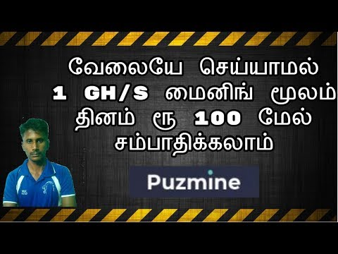 How to Earn | Bitcoin | Litecoin | Dogecoin | Puzmine.com | in Tamil | Tamil Online Jobs