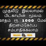 How To Earn Bitcoin | freebtcmine.com | In Tamil | Tamil Online Jobs