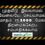How To Earn Free Bitcoin | hashter.io | in Tamil | Tamil Online Jobs