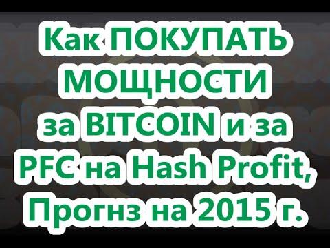 Покупка МОЩНОСТЕЙ за BITCOIN и за PFC в Hash Profit. ПРОГНОЗ НА2015 ГОД
