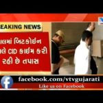 Surat Bitcoin Scam: PMO writes to State Chief Secretary, demands probe report | Vtv News