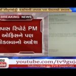 Surat Bitcoin scam : PMO writes to State Chief Secretary, demands probe report – Tv9 Gujarati