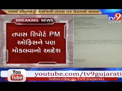 Surat Bitcoin scam : PMO writes to State Chief Secretary, demands probe report - Tv9 Gujarati