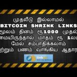 How To Earn Free Bitcoin | 1ink.cc | WIthdraw Proof | In Tamil | Tamil Online Jobs
