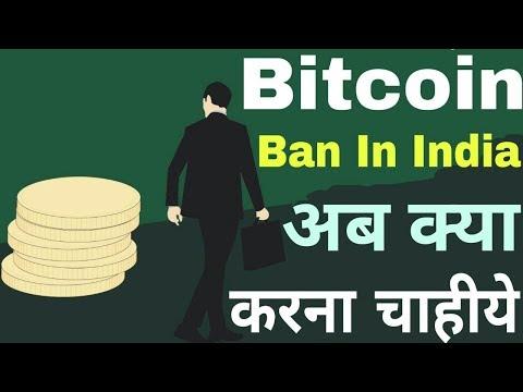Bitcoin News, Is Crypto Ban In India, अब क्या करना चाहिए, हम अपने Bitcoin को कैसे Save रखें