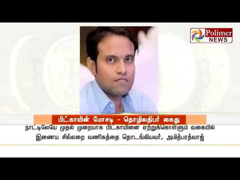Gain Bitcoin Scam #Tamil news live