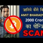 Amit bharadwaj Gain Bitcoin Scam | 2000 Crore Rs Scam by Amit Bhardwaj